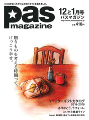 Pasmagazine01